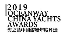 Oceanway China Yachts Awards